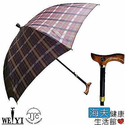 海夫 Weiyi 志昌 三段可調高 自動 傘杖_甜美可人-粉