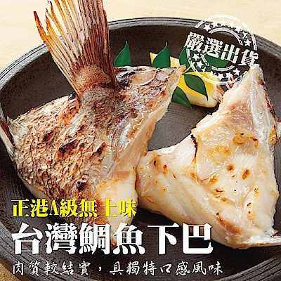 【海陸管家】台灣鮮嫩鯛魚下巴10包(每包9-10片/共約1kg)