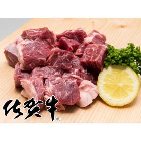 「佐賀牛」すじ・すね肉煮込み用1kg(すじ・すね肉 1000g)