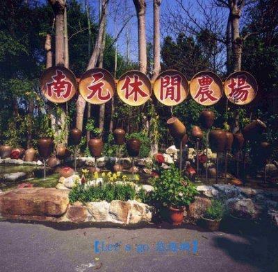 【悠遊網內湖店】假日不加價! 台南南元休閒農場門票原價350元特惠價 275元