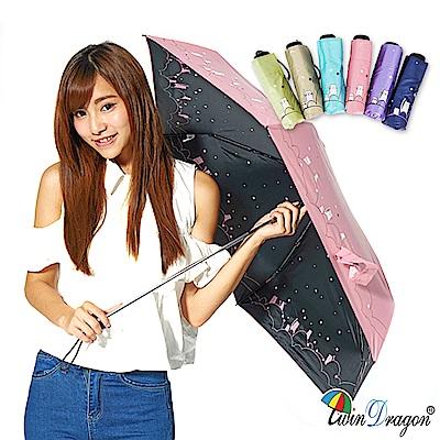 【雙龍牌】微笑貓咪 抗UV黑膠迷你口袋傘/晴雨傘 B8003C