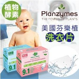 【Planzymes】美國Planzymes芬樂植 植物酵素洗衣片