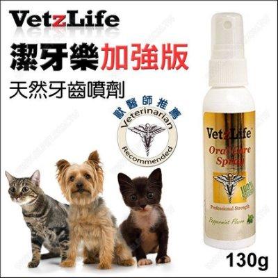 【吉樂網】兩瓶免運~美國VetzLife潔牙樂加強版《天然潔牙噴劑130g》獸醫專用寵物牙膏.狗貓牙膏.PetzLife