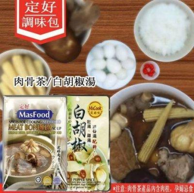 【寶寶王國】馬來西亞 定好 白胡椒湯調味包/肉骨茶調味包