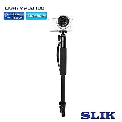 日本 SLIK Lighty Pod 100 單腳架
