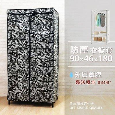 衣櫥架配件 | 90x46x180防塵套 | 不織布外層覆膜款 | 耐用衣櫥套/衣架布套/鐵架收納配件【KWISH】