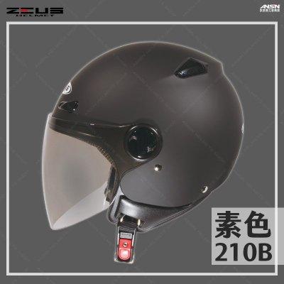 [安信騎士] ZEUS瑞獅安全帽 ZS-210B 210B 素色 消光黑 安全帽 半罩式安全帽 內襯全可拆洗