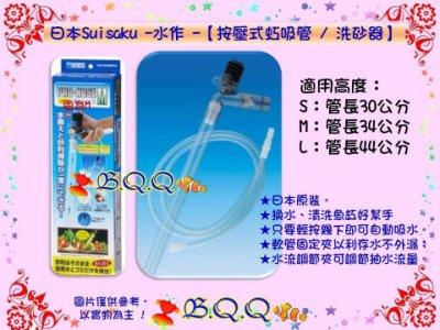 [B.Q.Q小舖]日本Suisaku -水作 -【按壓式虹吸管 / 洗砂器 S款 】併單拆盒寄送