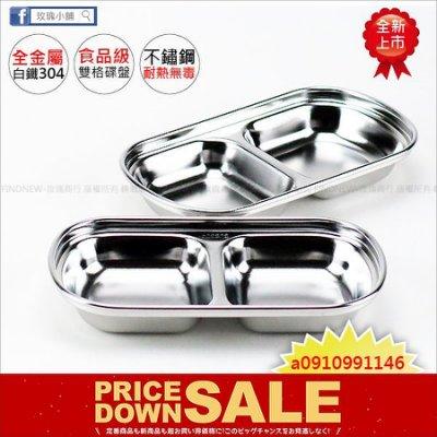 【玫瑰商行】EASTWAY韓式味碟2格:正SUS304不鏽鋼(18-8白鐵)(小菜碟)(沾醬料)。開店餐具/不沾鍋專賣店