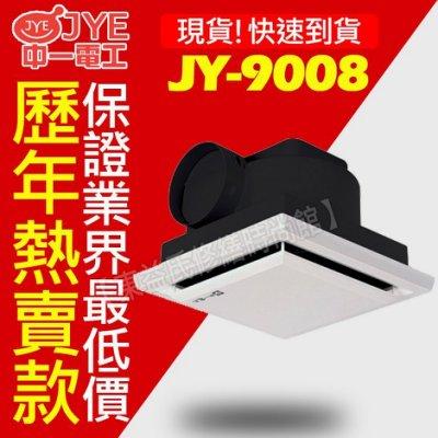 附發票 JY-9008浴室通風扇 中一電工 新款培林馬達機型 排風扇  抽風機 換氣扇【東益氏】售台達 三菱 樂奇 順光