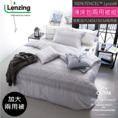 【OLIVIA 】DR1009 Melissa 加大雙人床包加大兩用被套四件組 300織 天絲™萊賽爾 台灣製