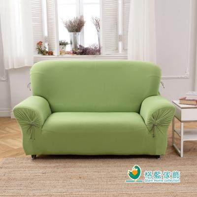 格藍家飾 典雅涼感彈性沙發套1人座-綠