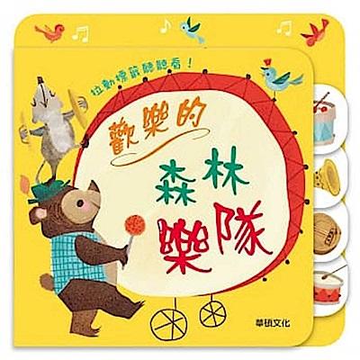 華碩文化-歡樂的森林樂隊- 音樂厚紙書