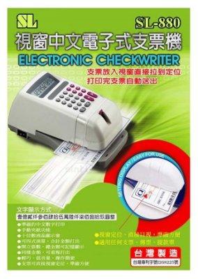 【SL-保修網】台灣製造 SL-880 視窗中文電子式支票機 贈送:墨球一顆【公司貨 保固1年】