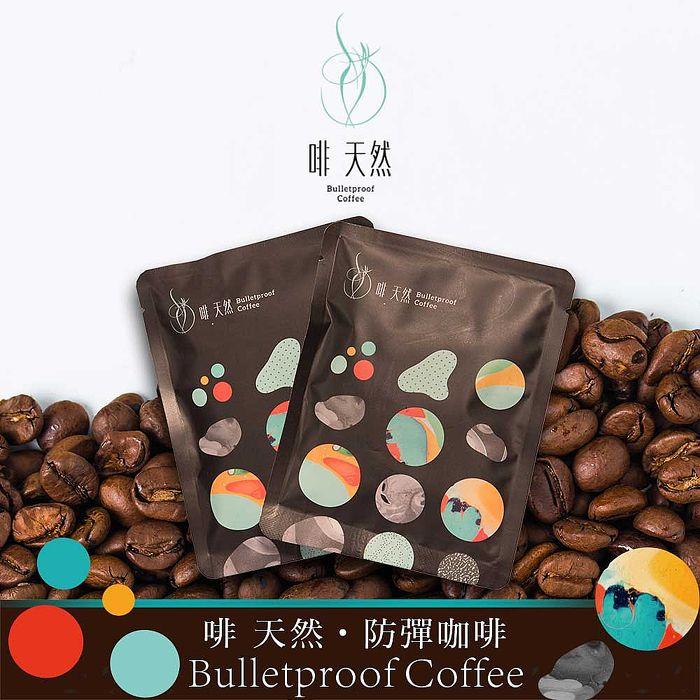 【啡 天然】濾掛式防彈咖啡 14包/組(含有機冷壓初榨椰子油) - APP
