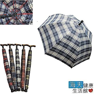 皮爾卡登 分離式自動格子傘