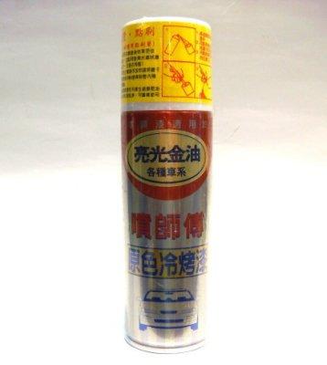 噴師傅(亮光金油)(透明金油)汽車冷烤漆 原色冷烤漆 冷烤漆 噴漆(含發票)
