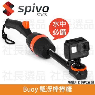 特價優惠組-Spivo Stick360一鍵轉向自拍桿,官方最新版,自拍桿+Buoy飄浮棒棒糖組合