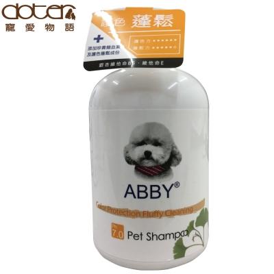 【doter】寵愛物語 ABBY寵物洗毛精-護色蓬鬆 400ml