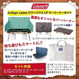 コールマン Indigo Label パワーハウスLPツーバーナーセット ガスバーナー キャンプ用品