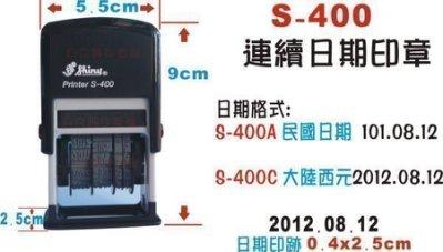 【貝克翰印章屋】3【S-400連續日期印章】(使用油性印台與油性墨水)可蓋印任何產品包裝