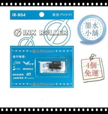 (墨水小舖)打卡鐘墨球 VISON ER-168,JM-170,UB優美系列,P-2001/P-2008 JM170 E