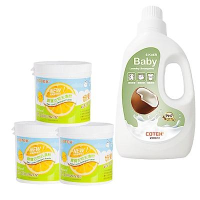 COTEX可透舒布尿布輕鬆洗便利組-升級版洗衣精x1+去漬粉x3