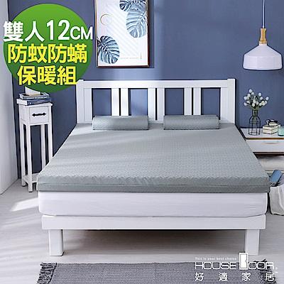 House Door 天然防蚊防螨技術保護表布記憶床墊12cm保暖組-雙人5尺