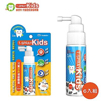T-SPRAY齒妍堂 兒童含鈣健齒口腔噴霧 - 牛奶 6 瓶組