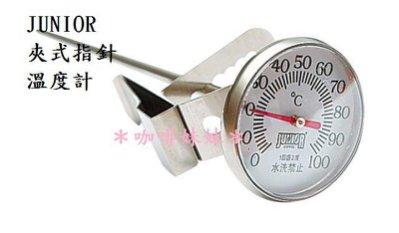 *咖啡妹妹*JUNIOR 夾式指針 溫度計