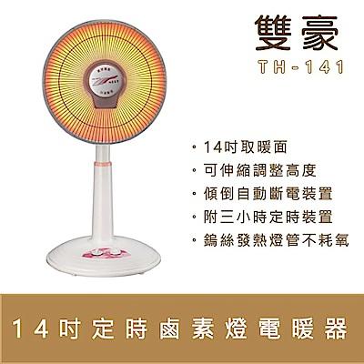 雙豪14吋定時鹵素燈電暖器TH-141
