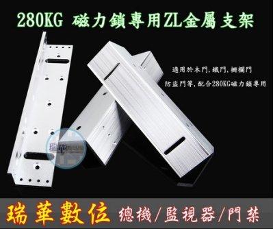 【瑞華】280KG/600磅 ZL磁力鎖專用支架 門禁系統 門禁讀卡機 mifare 電子鎖 非soyal 另賣監視器