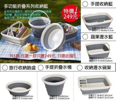 可折疊水桶 臉盆 收納瀝水碗架  手提收納  籃移動水槽 洗菜籃 蔬果 瀝水籃 移動式水槽 折疊式洗菜籃  可折疊水槽