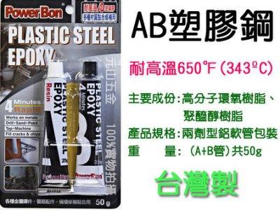 【元山五金 】台灣製 AB塑膠鋼 鐵糊 金屬用耐高溫 AB膠 強力黏著劑 50g 耐高溫650℉