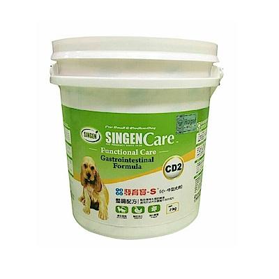 Haipet 發育寶-S Care 系列 CD2 整腸配方(小中型犬用) 2kg x 1桶