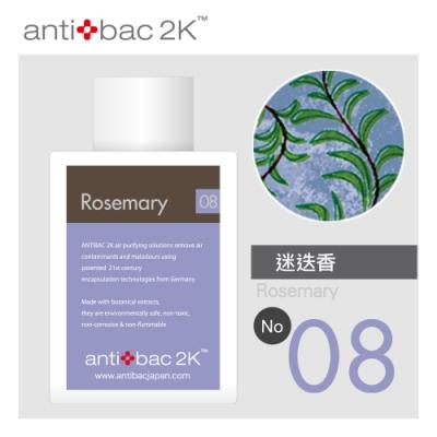 安體百克antibac2K 120ml 空氣淨化液SOLUTION 迷迭香