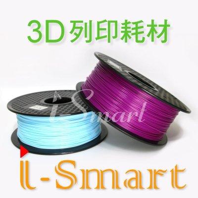 3D列印機耗材 【1.75 mm 1KG PLA 】3D線材3D耗材3D印表機3D列印耗材3D列印可開立發票4
