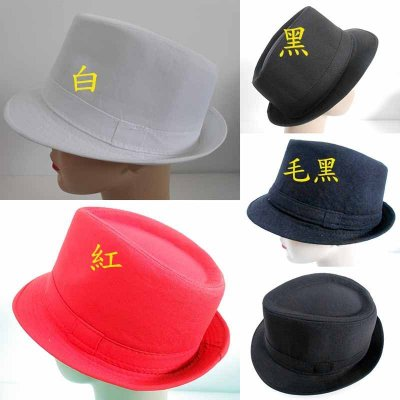 //阿寄帽舖//帽沿3.5公分 斜紋素面 禮帽  紳士帽 爵士帽 表演帽 !!全部紙箱包裝.