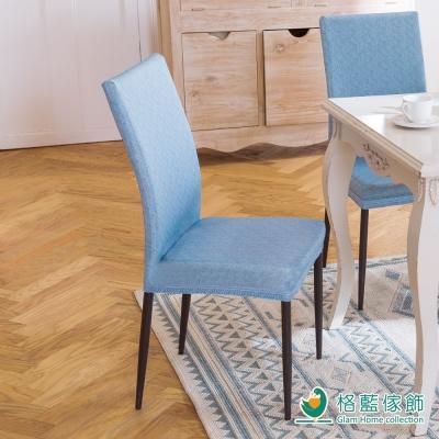 格藍傢飾 夏晶餐椅套-藍