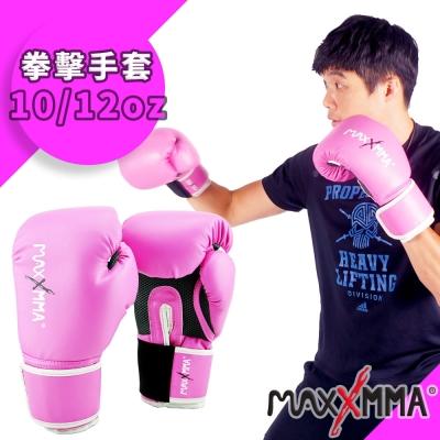 MaxxMMA 戰鬥款拳擊手套(桃紅)散打/搏擊/格鬥/拳擊
