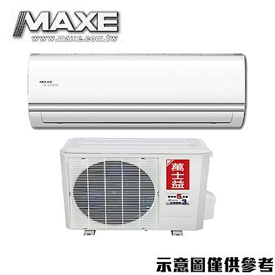 MAXE 萬士益9-11坪變頻冷暖分離式冷氣MAS-72MV/RA-72MV