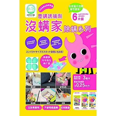沒蟎家-日本原裝進口-誘捕塵蟎跳蚤貼布(6片/包)