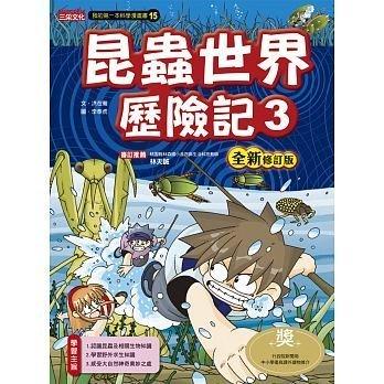 『大衛』三采/漫畫:昆蟲世界歷險記1-3【全新修訂版】  單本賣場