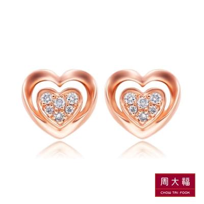 周大福 小心意系列 心心相印鑽石18K玫瑰金耳環