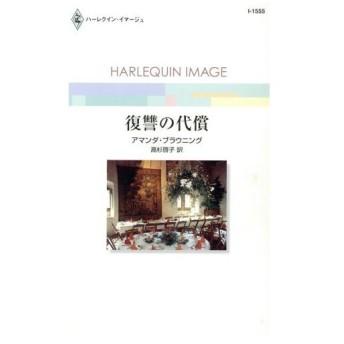 復讐の代償 ハーレクイン・イマージュ/アマンダ・ブラウニング(著者),高杉啓子(著者)