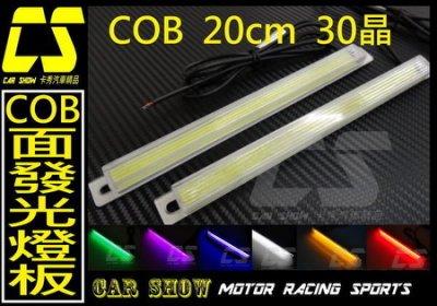 ((卡秀汽車改裝精品)) [A0153] 30晶COB面發光全長20cm車門燈閱讀燈照地燈日行燈 出清100