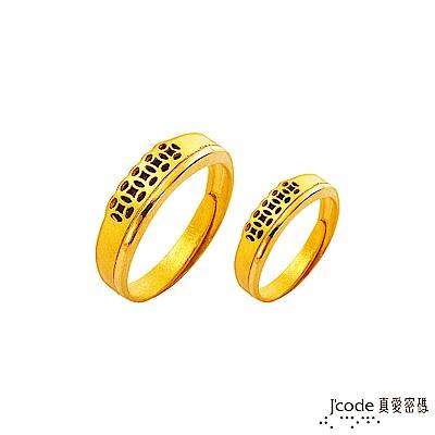 J code真愛密碼金飾 滾滾財黃金成對戒指