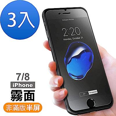 [超值3入組] iPhone 7 8 霧面 9H鋼化玻璃膜 手機 保護貼 (iPhone7保護貼 iPhone8保護貼 )