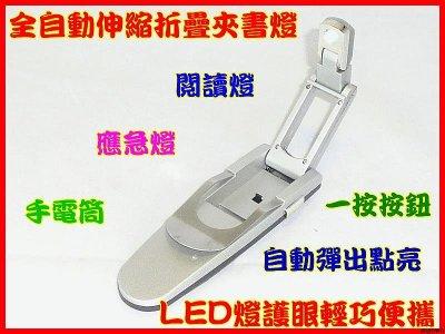 【17蝦拚】OE132 LED折疊式夾書燈 書夾燈 看書燈 全自動伸縮燈 迷你小台燈 夜間看書燈 便攜燈