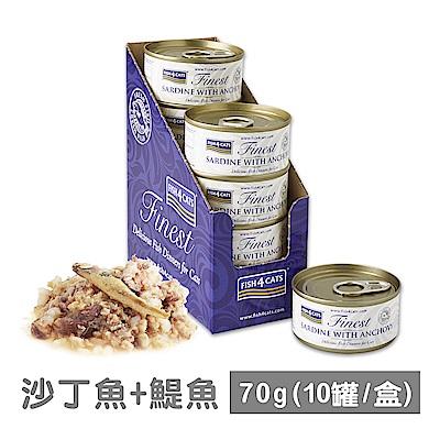 海洋之星FISH4CATS 沙丁魚鯷魚貓罐 70g(10罐/盒)